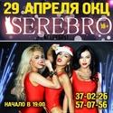 Постеры для выступления Серебра 0655810