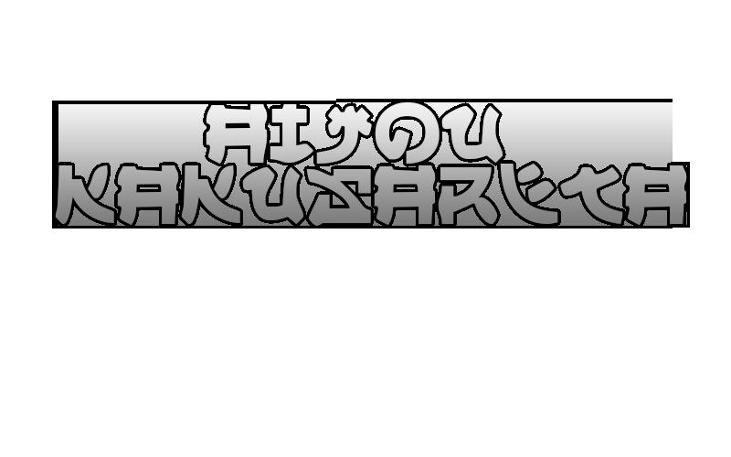 Aijou Kakusareta