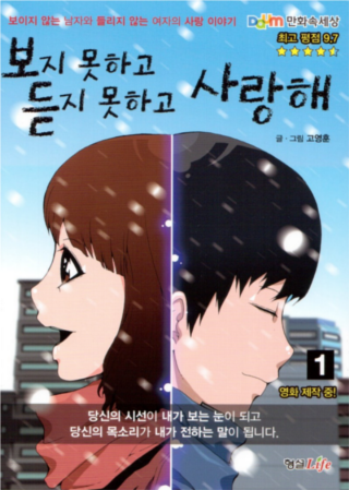 Can't See Can't Hear But Love [Manhwa/Webcomic(Seinen)] Amour10