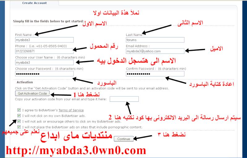 كيفية الربح من موقع bidvertiser الموقع المنافس ل ادسنس 211