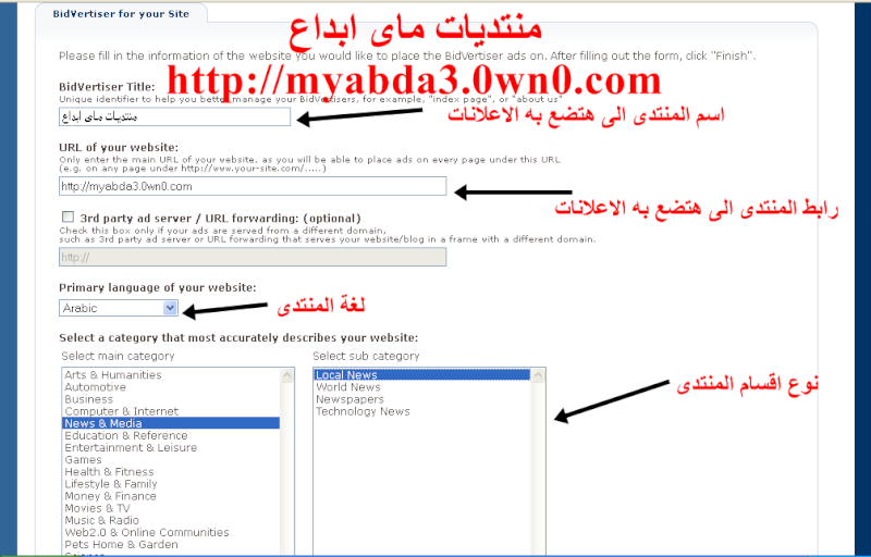 كيفية الربح من موقع bidvertiser الموقع المنافس ل ادسنس 311