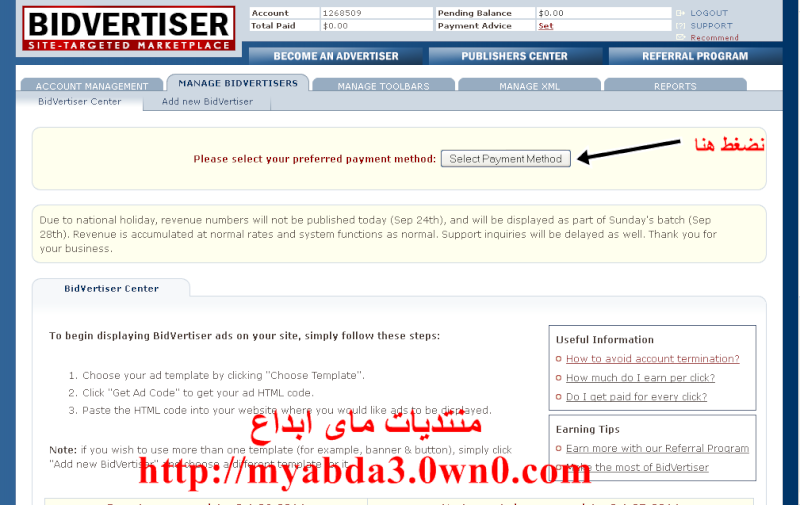 كيفية الربح من موقع bidvertiser الموقع المنافس ل ادسنس 411