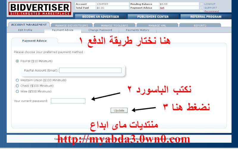 كيفية الربح من موقع bidvertiser الموقع المنافس ل ادسنس 510