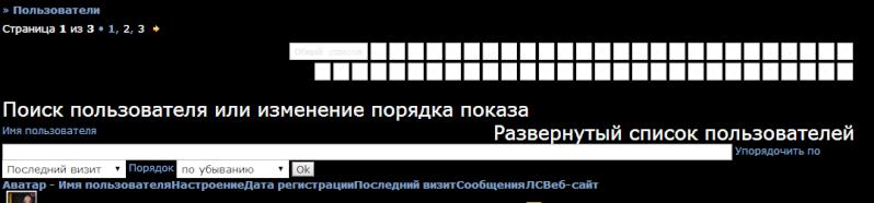 Компактный юзерлист с сортировкой ников по алфавиту Cd68fb10