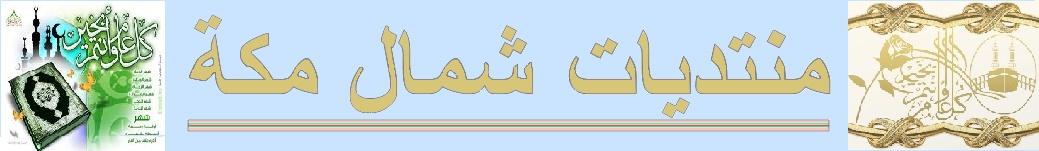 www.northmakkah.com
