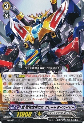 [Dimension Police] Shin Jigenrobo no Chikara  ! 273px-10