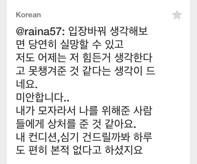 Raina's tweets 140526 Image211