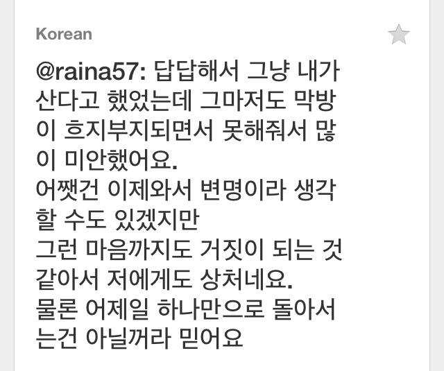 Raina's tweets 140526 Image310