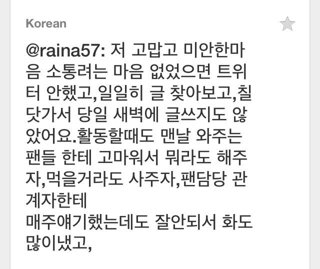 Raina's tweets 140526 Image410