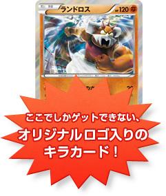 Neue Demeteros-Promo-Karte im CoroCoro Ichiban!-Magazin gezeigt! Landor10