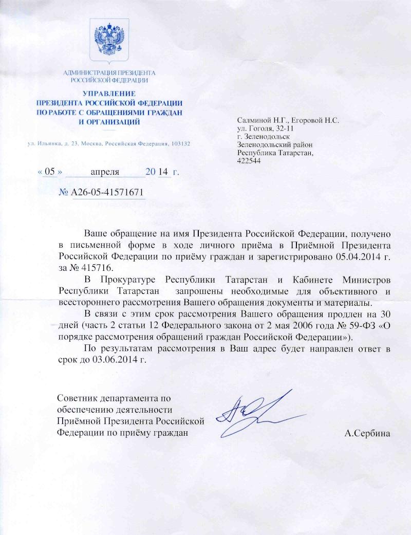 Все полученные ответы из Министерства строительства, управления делами президента России и прокуратуры на наше ОБРАЩЕНИЕ! Dd_ddn11