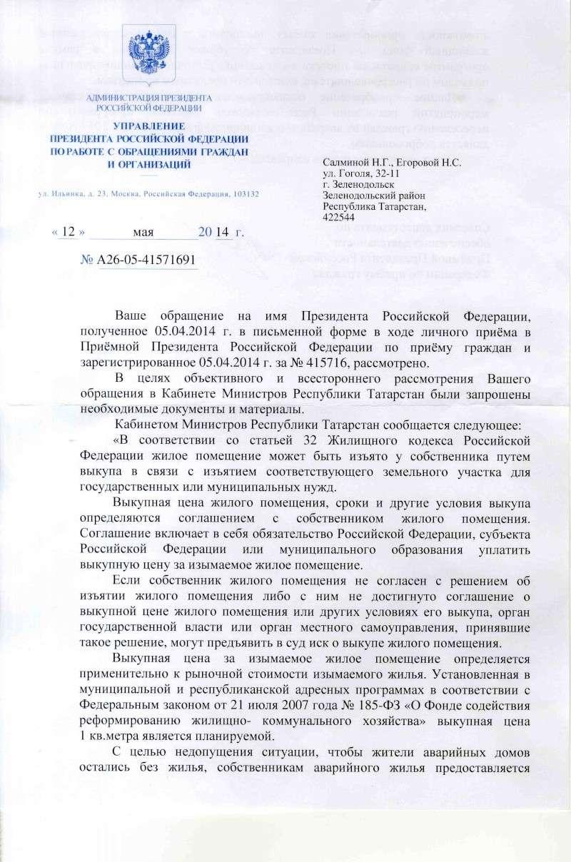 Все полученные ответы из Министерства строительства, управления делами президента России и прокуратуры на наше ОБРАЩЕНИЕ! Dd_ddn12