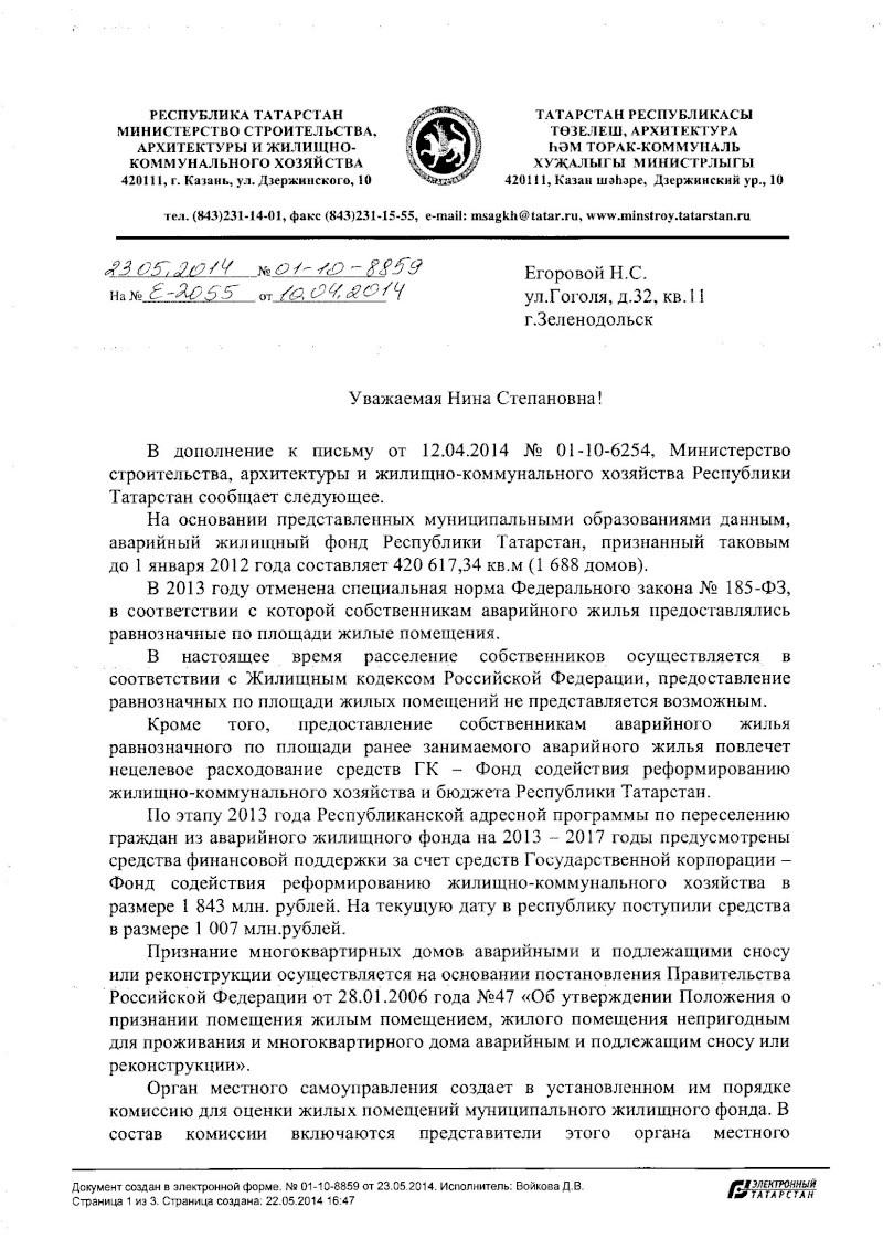 Все полученные ответы из Министерства строительства, управления делами президента России и прокуратуры на наше ОБРАЩЕНИЕ! Dd_ddn13