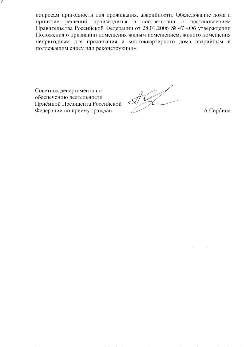 Все полученные ответы из Министерства строительства, управления делами президента России и прокуратуры на наше ОБРАЩЕНИЕ! Dd_ddn15