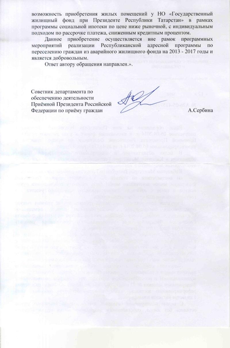 Все полученные ответы из Министерства строительства, управления делами президента России и прокуратуры на наше ОБРАЩЕНИЕ! Dd_dzd10