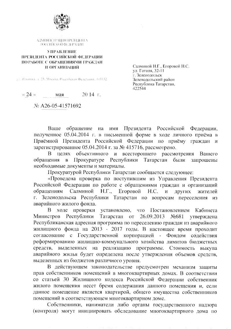 Все полученные ответы из Министерства строительства, управления делами президента России и прокуратуры на наше ОБРАЩЕНИЕ! Dd_dzd11