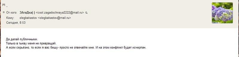 Перлы Бакастова 0_c73615