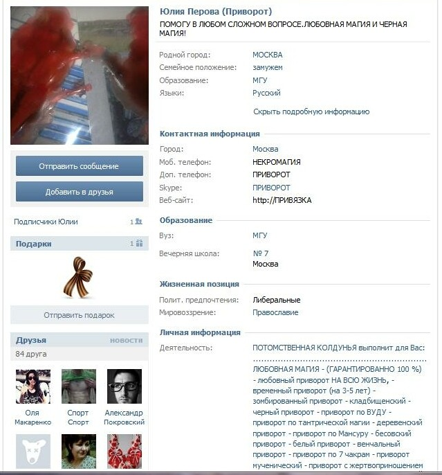Юлия Перова ? Лариса Владимирова ?  104