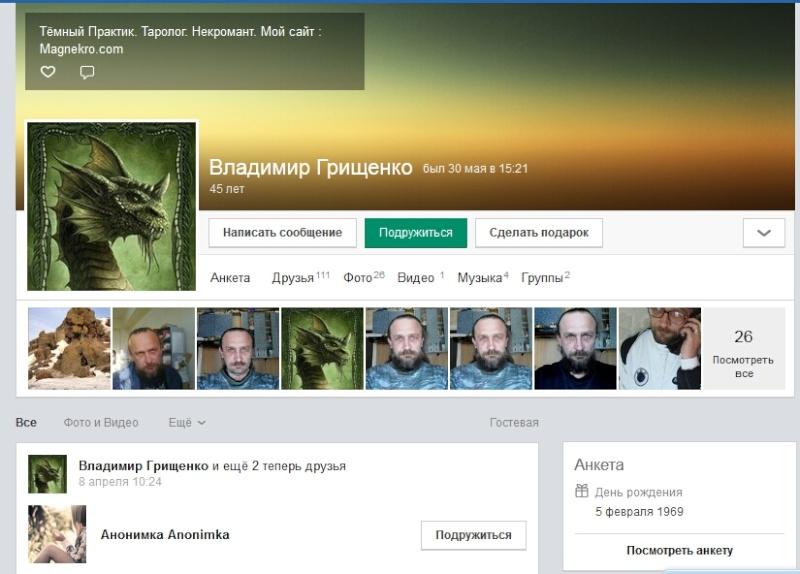 Раз - Нергал( Пётр) .  Два - Нергал ( Владимир Грищенко)  . 11
