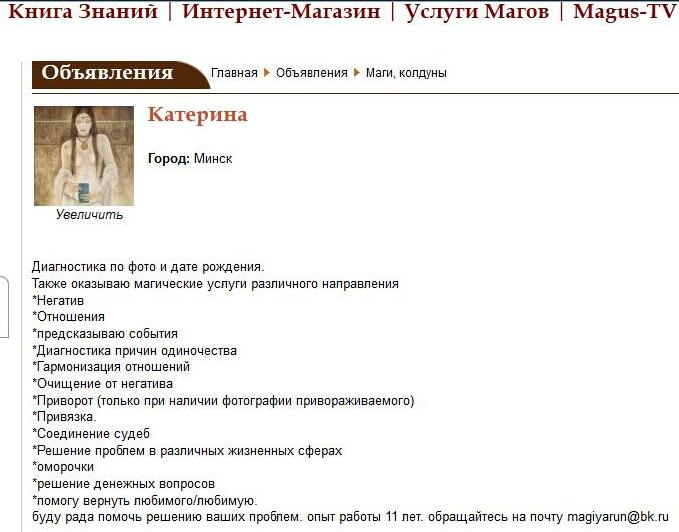Катерина Магия Рун 122