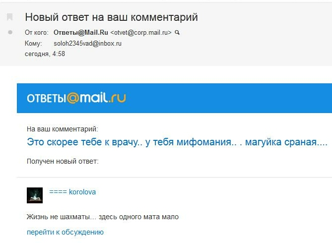 Здраствуйте,хотелось бы узнать про магов Елена Матвеева и под ником ---korolova--- ? 123