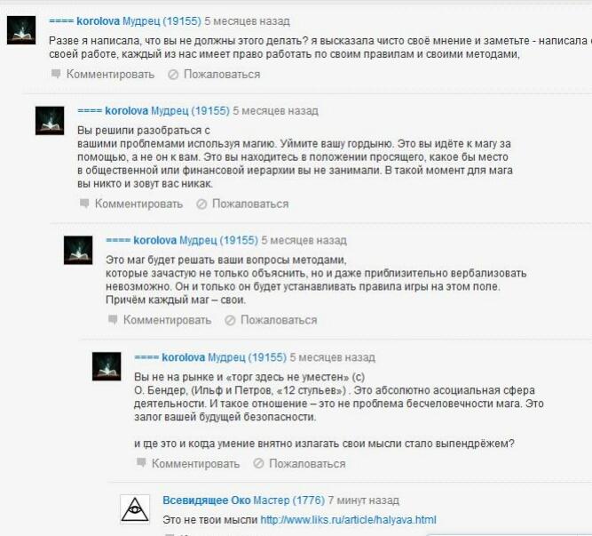 Здраствуйте,хотелось бы узнать про магов Елена Матвеева и под ником ---korolova--- ? 124