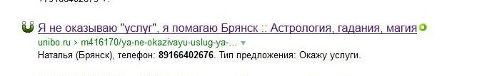Здраствуйте,хотелось бы узнать про магов Елена Матвеева и под ником ---korolova--- ? 126