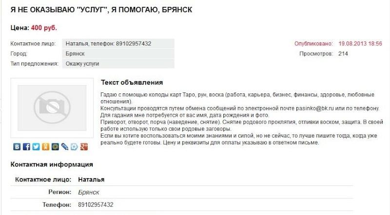 Здраствуйте,хотелось бы узнать про магов Елена Матвеева и под ником ---korolova--- ? 127