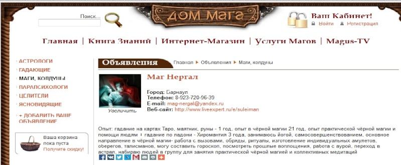 Раз - Нергал( Пётр) .  Два - Нергал ( Владимир Грищенко)  . 13