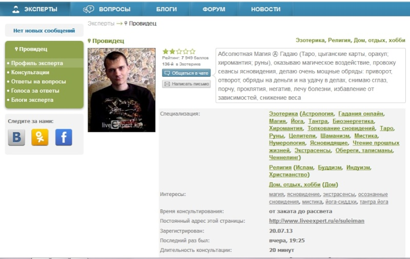 Раз - Нергал( Пётр) .  Два - Нергал ( Владимир Грищенко)  . 14
