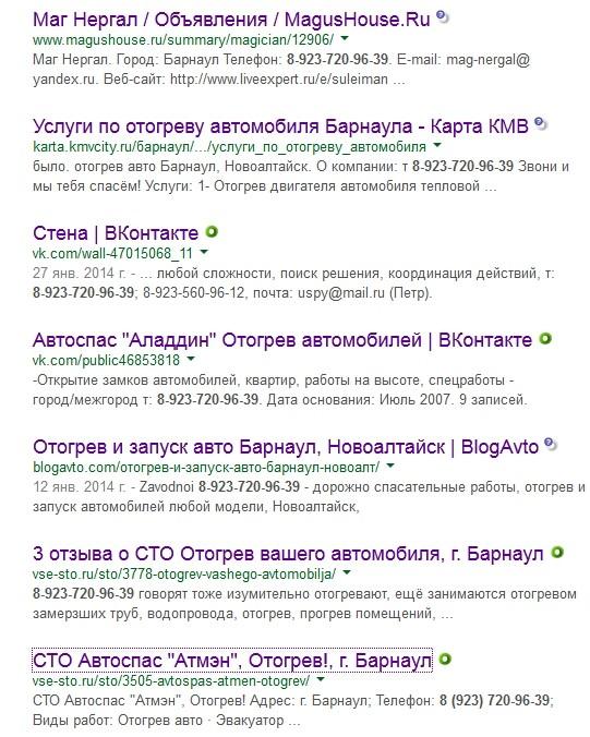 Раз - Нергал( Пётр) .  Два - Нергал ( Владимир Грищенко)  . 16