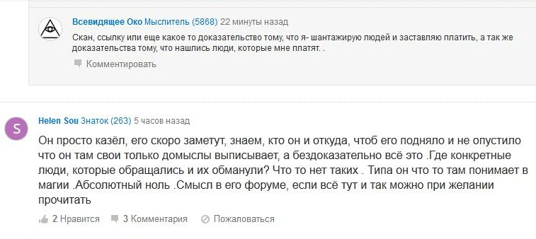 Инна Иванова 244