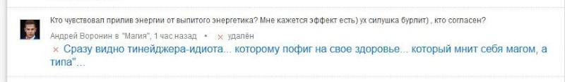 Андрей Воронин 312