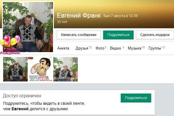 Евгений Франк 58