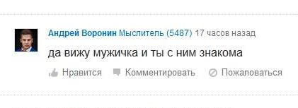 Андрей Воронин 92
