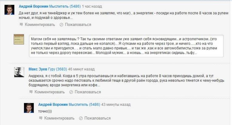 Андрей Воронин 93