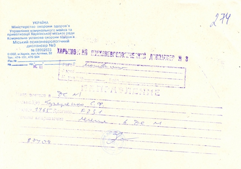 Ясновидящий Сергей-  Кучеренко Сергей Kkkk10