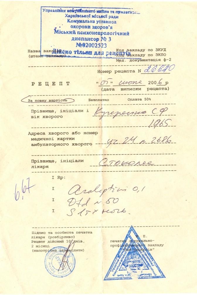Ясновидящий Сергей-  Кучеренко Сергей Kkkkk10
