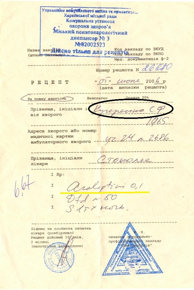 Ясновидящий Сергей-  Кучеренко Сергей Kkkkk11