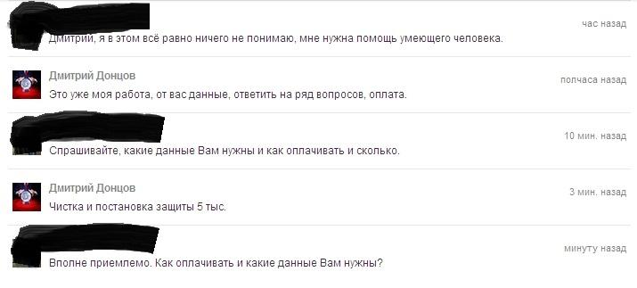 Дмитрий Донцов Ljy210