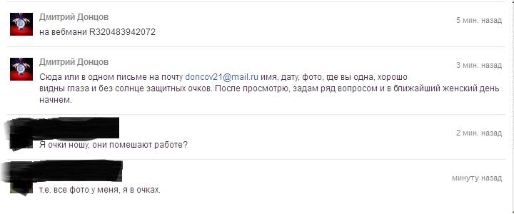 Дмитрий Донцов Ljy310