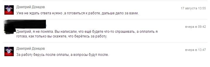 Дмитрий Донцов Ljy510