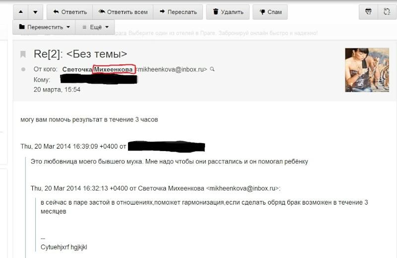 Здраствуйте,хотелось бы узнать про магов Елена Матвеева и под ником ---korolova--- ? O10