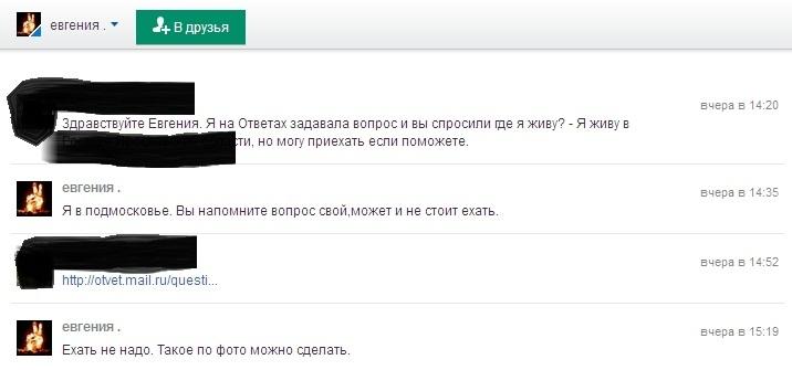 макарова,она же Евгения Субботина Tdu111