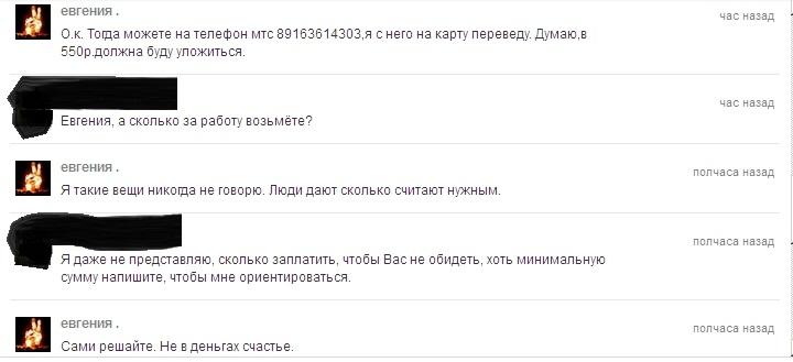 макарова,она же Евгения Субботина Tdu310