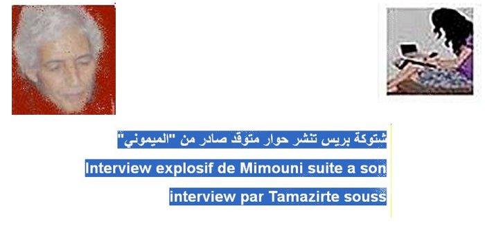 Interview detonnant de Mimouni sur Chtoukapress Mimoun13