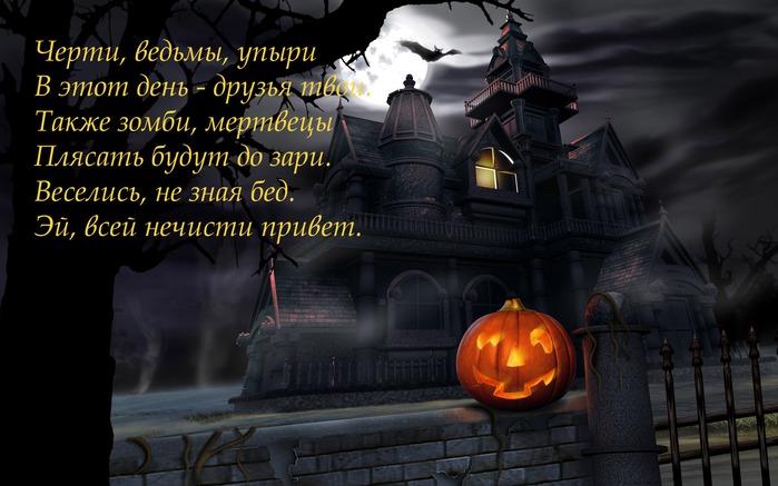 С Хеллоуином!!!!!!!!!!!!!!!! 50591210