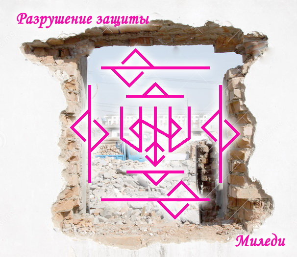 "Став ""Разрушение защиты"" Автор: Миледи Samxi10"