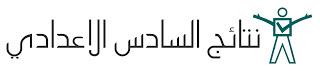متى موعد اعلان نتائج السادس الاعدادي في العراق الدور الاول 2014 Aaaa10