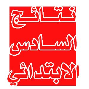 وزارة التربية العراقية نتائج امتحانات السادس الابتدائي بغداد 2019 - صفحة 3 D986d811